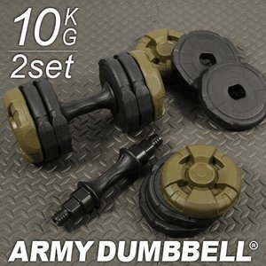アーミーダンベル 10kg 2個セット グリーン LEDB-10AG*2 無臭 重量調節可 ダンベル 20kg 5kg 7kg 10kg セット 筋トレ ウエイトトレーニング ダイエット器具
