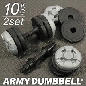 アーミーダンベル 10kg 2個セット ブラック LEDB-10BK*2 無臭 重量調節可 ダンベル 20kg 5kg 7kg 10kg セット 筋トレ ウエイトトレーニング ダイエット器具