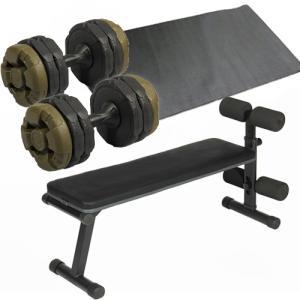 ダンベルトレーニング4点セット:アーミーグリーン フラットベンチ アーミーダンベル10kg 2個セット マット 5kg 7kg 10kg セット 20kgセット 筋トレ ウエイト|esports