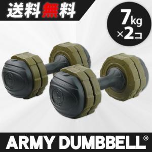 アーミーダンベル 7kg 2個セット グリーン LEDB-07AG*2 無臭素材 7kg 5kg 3kg 調節可能 筋トレ ウエイトトレーニング ダイエット器具