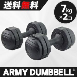 アーミーダンベル 7kg 2個セット ブラック LEDB-07BK*2 無臭素材 7kg 5kg 3kg 調節可能 筋トレ ウエイトトレーニング ダイエット器具