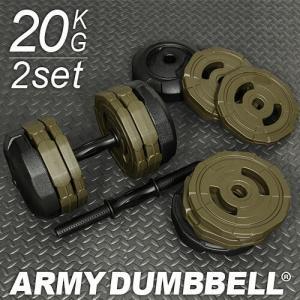 アーミーダンベル 20kg 2個セット アーミーグリーン LEDB-20G*2 無臭 錆びないダンベルセット 筋トレ ベンチプレス ウエイトトレーニング40kg 15kg 10kg