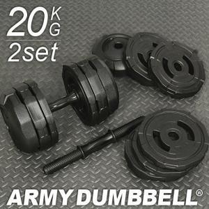 アーミーダンベル 20kg 2個セット マットブラック LEDB-20G*2 無臭 錆びないダンベルセット 筋トレ ベンチプレス ウエイトトレーニング40kg 15kg 10kg