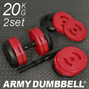 アーミーダンベル 20kg 2個セット レッド LEDB-20G*2 無臭 錆びないダンベルセット 筋トレ ベンチプレス ウエイトトレーニング40kg 15kg 10kg