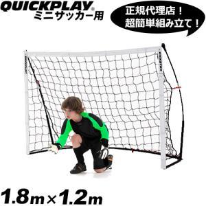 クイックプレイ(QUICKPLAY) ポータブル サッカーゴール 1.8m×1.2m 組み立て式ゴール 6KSR ミニサッカーゴール フットサル 室内 屋外兼用 子供 卒業 卒団記念