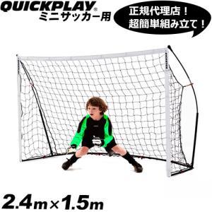 クイックプレイ(QUICKPLAY) ポータブル サッカーゴール 2.4m×1.5m 組み立て式ゴール 8KSR サッカーゴール フットサル 室内 屋外兼用 子供 クリスマス 卒団記念