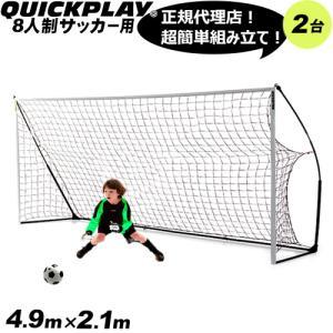 クイックプレイ ポータブル サッカーゴール 少年サッカー8人制サイズ 4.9m×2.1m 2台セット プレゼント付き 組み立て式 QUICKPLAY 室内 屋外兼用 卒業|esports