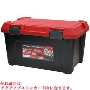 アステージ(ASTAGE) アクティブストッカー 800 ブラック DIY 収納ボックス 工具箱 プラケース 収納コンテナ|esports