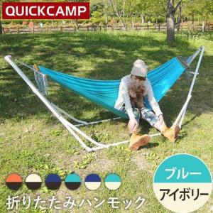 クイックキャンプ (QUICKCAMP) スタンド付き 自立式ハンモック ブルー QC-HM260I 折りたたみ ポータブルハンモック 収納袋付き 室内外兼用|esports