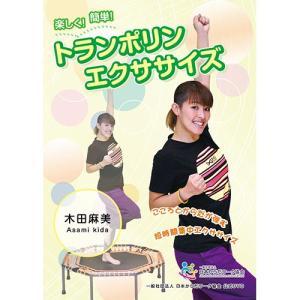 日本からだワーク協会公式 木田麻美の楽しく!簡単!トランポリンエクササイズ DVD IP-021 リーディングエッジ LE-FDT40対応 ダイエット フィットネス 大人
