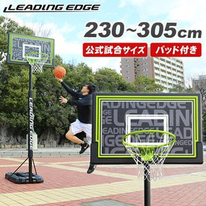 リーディングエッジ バスケットボール ゴール ST LE-BS305ST バスケットボール スタンド ミニバス バスケットゴール 卒団記念 バスケゴール|esports