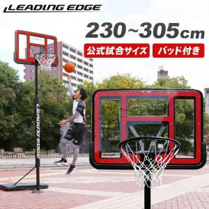 リーディングエッジ バスケットボール ゴール クリア LE-BS305R ポリカーボネート バスケット 屋内外 ミニバス バスケットゴール|esports