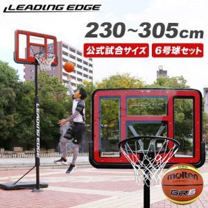 リーディングエッジ バスケットボール ゴール クリア 6号球セット 高さ調整可 LE-BS305R-06set 屋内外 ミニバス バスケットゴール プレゼント|esports