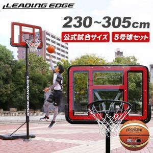 リーディングエッジ バスケットボール ゴール クリア 5号球セット 高さ調整可 LE-BS305R-05set 屋内外 ミニバス バスケットゴール プレゼント|esports