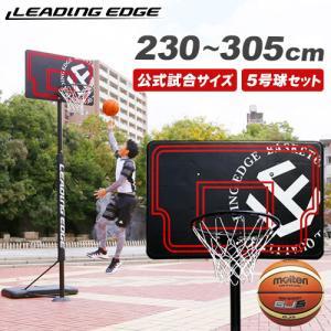 リーディングエッジ バスケットボール ゴール ブラック 5号球セット 高さ調整可 LE-BS305B-05set 屋内外 ミニバス バスケットゴール プレゼント|esports