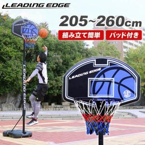 リーディングエッジ ジュニア バスケットゴール 屋外 家庭用 ミニバス対応 LE-BS260 バスケ...