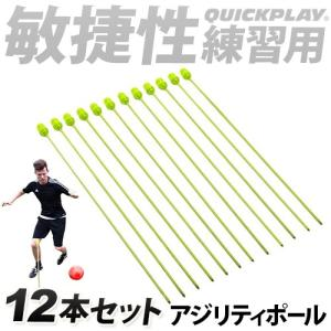 クイックプレイ アジリティポール 12本セット 収納袋付き 屋外用 芝用 スラロームポール 連結可能 QUICKPLAY アジリティー 敏捷性強化 サッカー 練習|esports