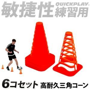 クイックプレイ トレーニングコーン 6個セット トレーニング用 三角コーン QUICKPLAY アジリティー 敏捷性強化 サッカー 練習|esports
