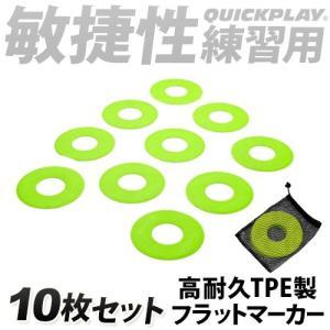 クイックプレイ フラットマーカー 10枚セット 収納袋付き マーカーコーン QUICKPLAY アジリティー 敏捷性強化 サッカー 練習|esports