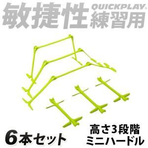クイックプレイ トレーニングハードル 6本セット 高さ調整可能 アジリティトレーニング用ミニハードル QUICKPLAY ハードル 敏捷性強化 高さ変更 練習|esports