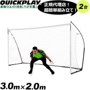 クイックプレイ ポータブル フットサルゴール ELITE 3m×2m 公式サイズ 2台セット 組み立て式 KE3M*2 QUICKPLAY サッカー 室内 屋外兼用 卒団記念品|esports