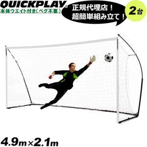 クイックプレイ(QUICKPLAY) ポータブル サッカーゴール ELITE 少年サッカー8人制サイ...