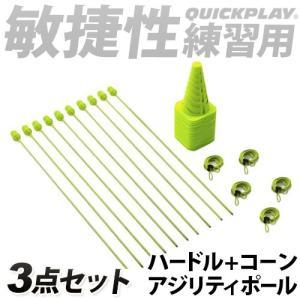 クイックプレイ(QUICKPLAY) アジリティー トレーニングセット 屋外用 芝用 スラロームポール10本 三角コーン20個 部活動 ハードル 敏捷性強化 サッカー 練習器具