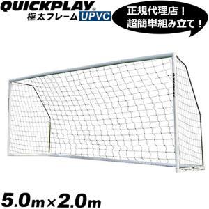 クイックプレイ(QUICKPLAY) 組み立て式 サッカーゴール 5m×2m MF216 UPVCフレーム 折りたたみ サッカー ゴール マッチフォールドゴール2.0 屋外屋内