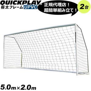 クイックプレイ(QUICKPLAY) 組み立て式 サッカーゴール 5m×2m MF216 2台セット UPVCフレーム 折りたたみ サッカー マッチフォールドゴール2.0 お年玉 屋外屋内