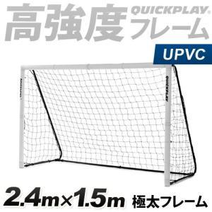 クイックプレイ(QUICKPLAY) 組み立て式 サッカーゴール 2.4m×1.5m MF8 UPVCフレーム 折りたたみ サッカー ゴール マッチフォールドゴール 屋外屋内