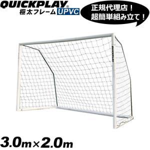 クイックプレイ(QUICKPLAY) 組み立て式 フットサルゴール 3m×2m 公式サイズ MF2F UPVCフレーム 折りたたみ サッカー ゴール マッチフォールドゴール2.0