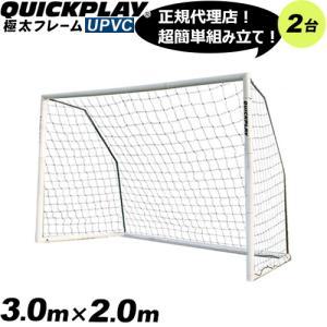 クイックプレイ(QUICKPLAY) 組み立て式 フットサルゴール 3m×2m 公式サイズ MF2F 2台セット UPVCフレーム 折りたたみ サッカー ゴール|esports