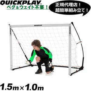 クイックプレイ(QUICKPLAY) ポータブル サッカーゴール ELITE 1.5m×1.0m 組...