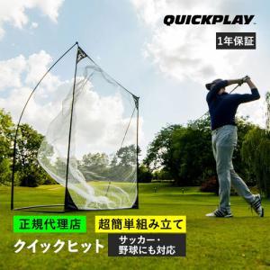 クイックプレイ(QUICKPLAY) マルチスポーツ用 大型集球ネット クイックヒット 2.4m×2.4m ゴルフ 軟式野球 テニス等 バッティングネット 8QH 室内屋外兼用|esports