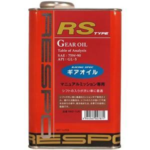 レスポ(RESPO) RSタイプ GL5 1L 75W 75W90 ミッションデフオイル NBオイル 0740031 車 カー用品 メンテナンス|esports