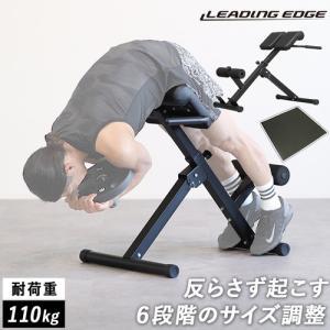 ●納期:翌営業日 [本商品について]背筋トレーニングが自宅でできるトレーニングベンチ、これ1台で背筋...