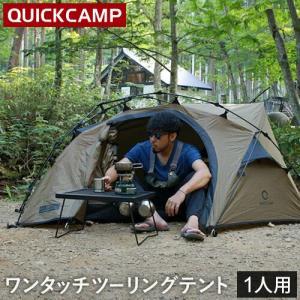 クイックキャンプ (QUICKCAMP) ダブルウォール ツーリングテント 1人用 タンカラー QC-BEETLE1 軽量 アルミポール製 アウトドア ソロキャンプ用