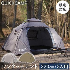 ワンタッチテント 3人用 インナーテント付き ドームテント フルクローズ ワンタッチ アウトドア クイックキャンプ QC-DT220 QUICKCAMP 3-4人用 キャンプ|esports