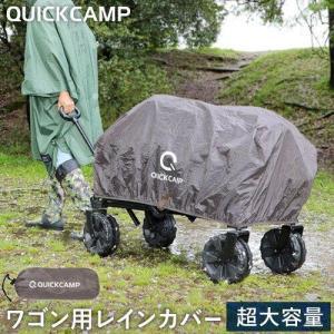 突然の雨も安心!QUICKCAMPアウトドアワゴン専用レインカバー。【商品特徴】・耐水圧1000mm...