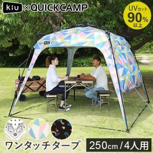 クイックキャンプ (QUICKCAMP)×KiU ワンタッチタープ アングル柄 QC-TP250Ki...