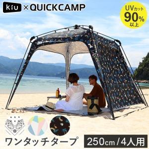 クイックキャンプ (QUICKCAMP)×KiU ワンタッチタープ フラミンゴ柄 QC-TP250K...
