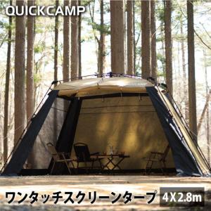 クイックキャンプ(QUICKCAMP) ワイドスクリーンタープ 4m×2.8m サンド QC-SS4...