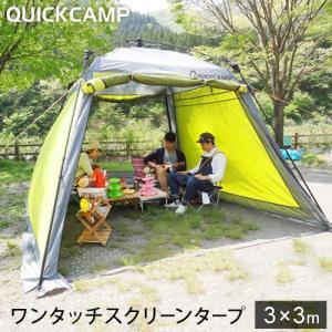 クイックキャンプ (QUICKCAMP) スクリーンタープ 3m グリーン QC-ST300 フルクローズ 大型 UVカット スクリーンシェード アウトドア ワンタッチタープ|esports