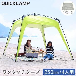 ワンタッチタープ 2.5m UVカット アウトドア タープテント フラップ付き グリーン クイックキャンプ QC-TP250 QUICKCAMP キャンプ ワンタッチ テント|esports