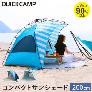 ワンタッチテント サンシェード 2-3人用 UVカット 紫外線防止 遮熱 ワンタッチ ターコイズ クイックキャンプ QC-CS200 テント おしゃれ 日よけ 日除け タープ|esports