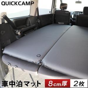 車中泊マット 8cm厚手 2枚セット アウトドア 防災 非常用 自動膨張 キャンピングマット クイックキャンプ QC-CM8.0 キャンプ インフレータブル エアマット|esports