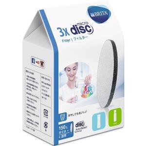 ブリタ(BRITA) マイクロディスク フィル...の関連商品2
