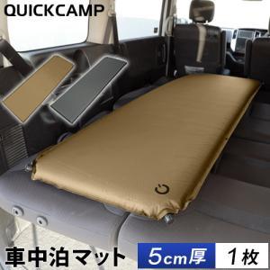 クイックキャンプ (QUICKCAMP) 車中泊マット 5cm 厚手 シングルサイズ グレー QC-...