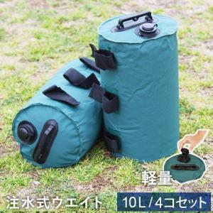 テント タープ用 ウエイトバッグ 固定バンド付き 10リット...