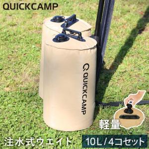 クイックキャンプ (QUICKCAMP) テント タープ用 注水式 ウエイトバッグ 固定バンド付き 10kg 4個セット サンド QC-TW10 屋外用 テントウエイト キャンプ|esports